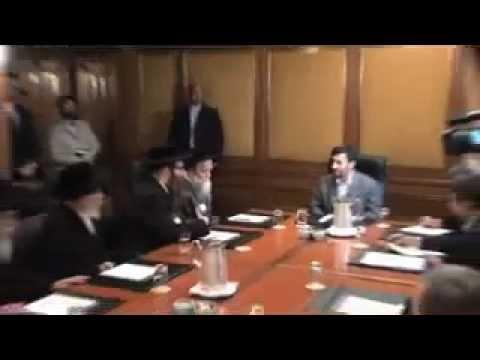 イランのアフマディネジャド大統領が、反シオニズムのユダヤ人ラビと面談 #iran #zionism