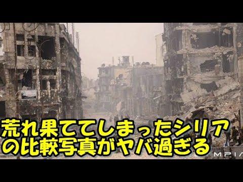 【衝撃】戦争によって荒れ果ててしまったシリアの比較写真がヤバ過ぎる