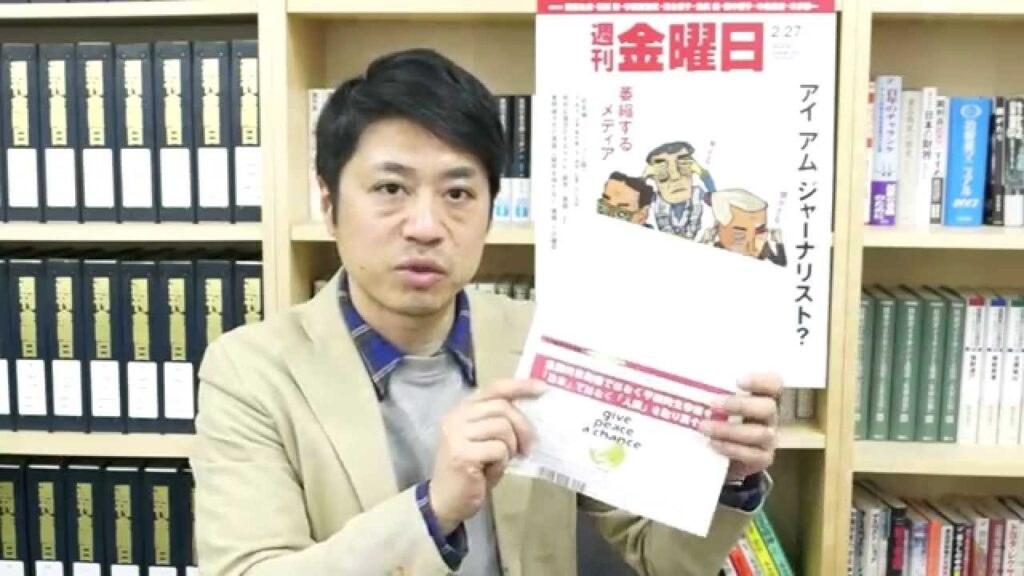 『週刊金曜日』2月27日号紹介 ジャーナリズムってなんですか?萎縮するメディアを問う!