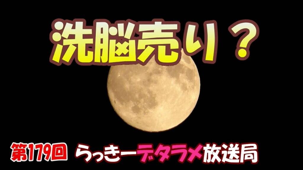らっきーデタラメ放送局★第179回『洗脳売り?』