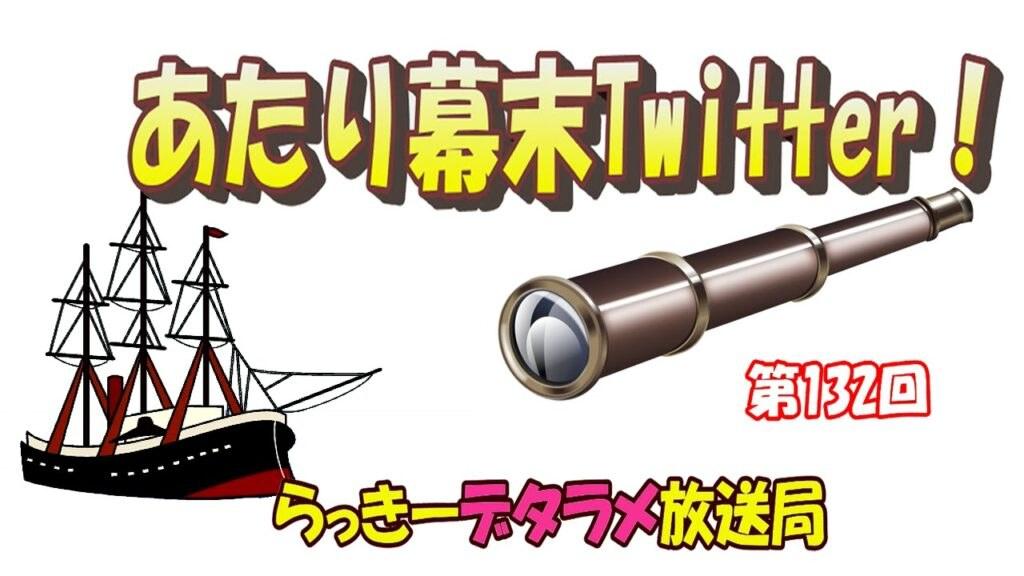 らっきーデタラメ放送局★第132回『あたり幕末Twitter!』