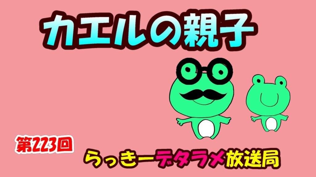 らっきーデタラメ放送局★第223回『カエルの親子』