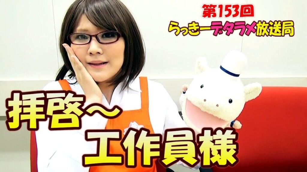 らっきーデタラメ放送局★第153回『拝啓~工作員様』