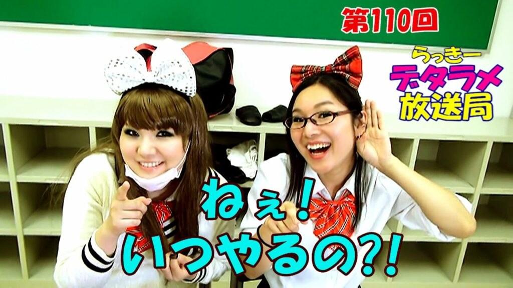 らっきーデタラメ放送局★第110回『ねぇ!いつやるの?!』