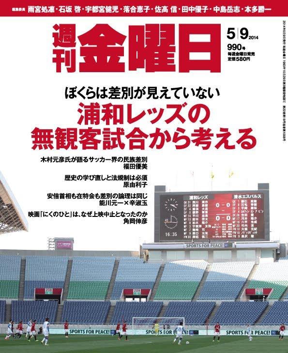 『週刊金曜日』5月9日号紹介