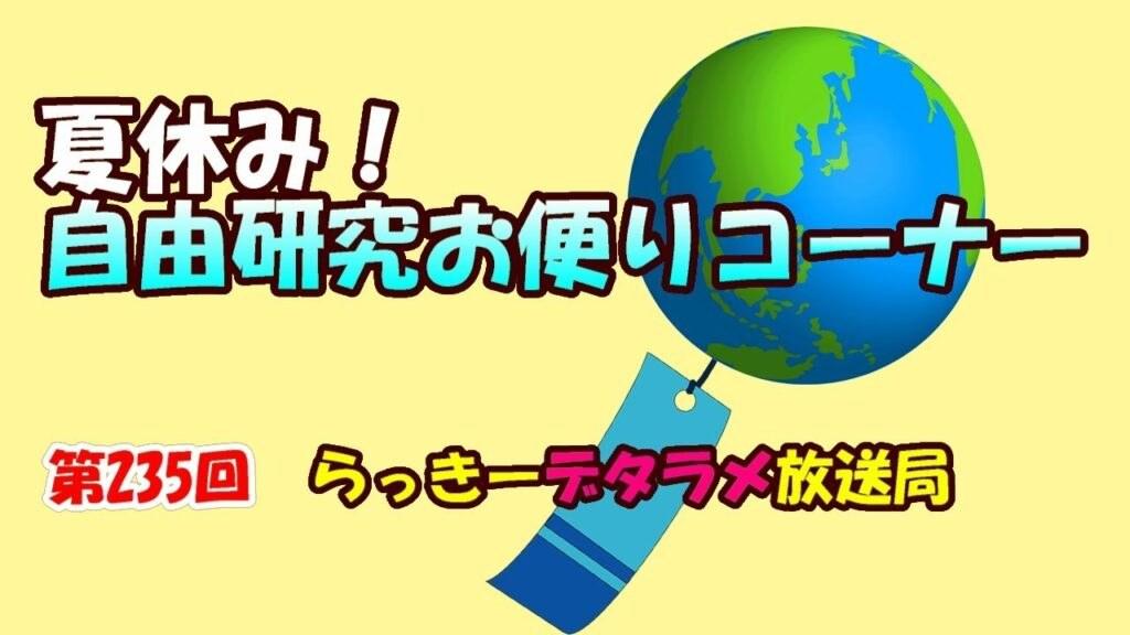 らっきーデタラメ放送局★第235回『夏休み~自由研究お便りコーナー』