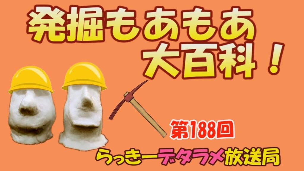 らっきーデタラメ放送局★第188回『発掘もあもあ大百科!』