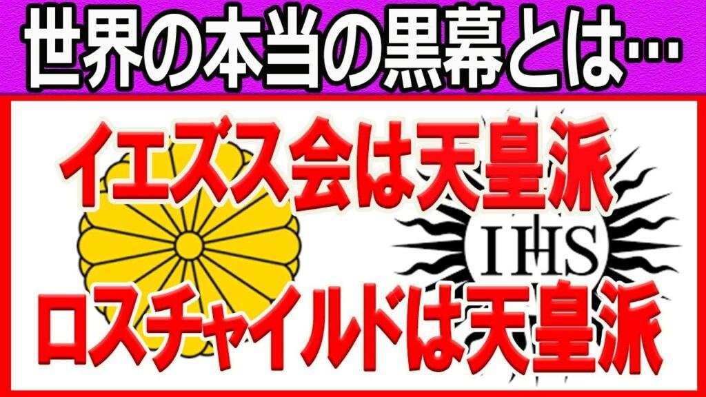 裏社会を支配する黒幕は日本の…天皇派ロスチャイルドと教皇派ロックフェラーの権力争いの意味!どちらが勝ってもイルミナティNWO【閲覧注意】…unknownworld