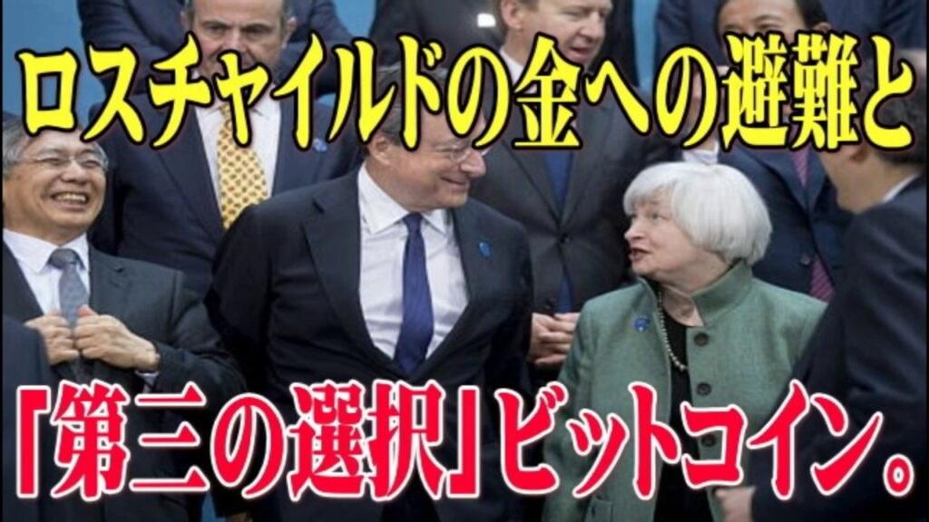 【世界経済】ロスチャイルドの金への避難と「第三の選択」ビットコイン。