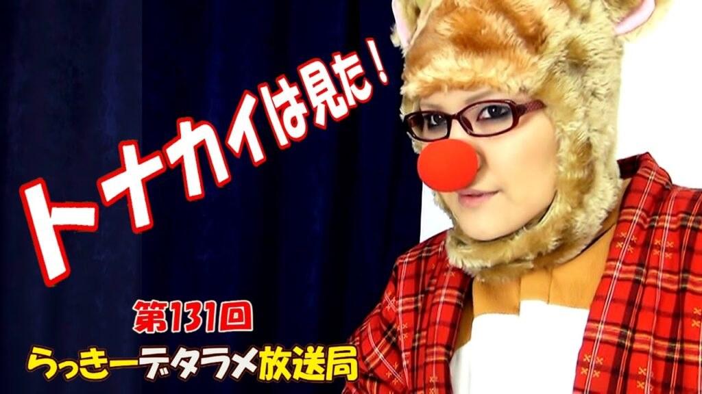 らっきーデタラメ放送局★第131回『トナカイは見た!』