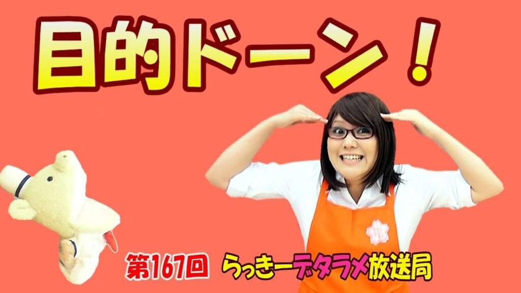 らっきーデタラメ放送局★第167回『目的どーん!』