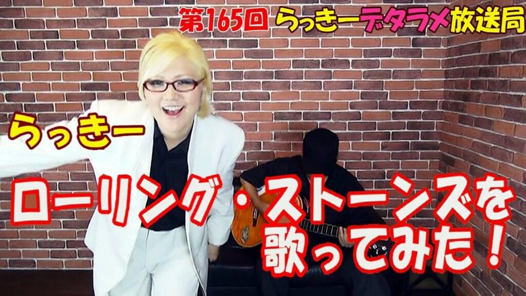らっきーデタラメ放送局★第165回『らっきー ローリング・ストーンズを歌ってみた!』
