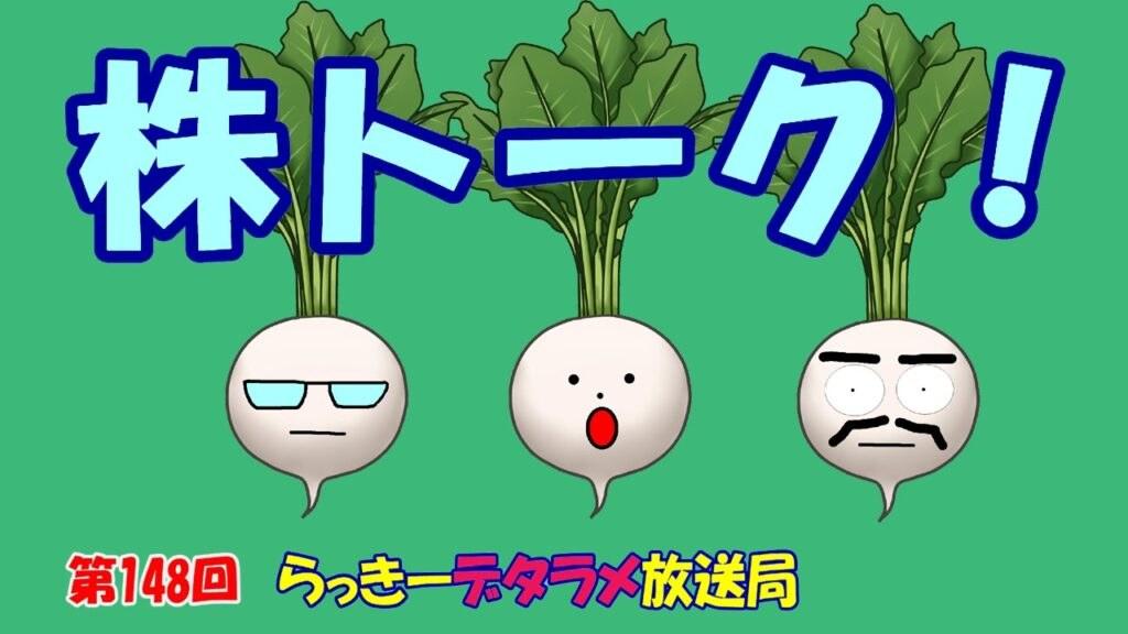 らっきーデタラメ放送局★第148回『株トーク!』