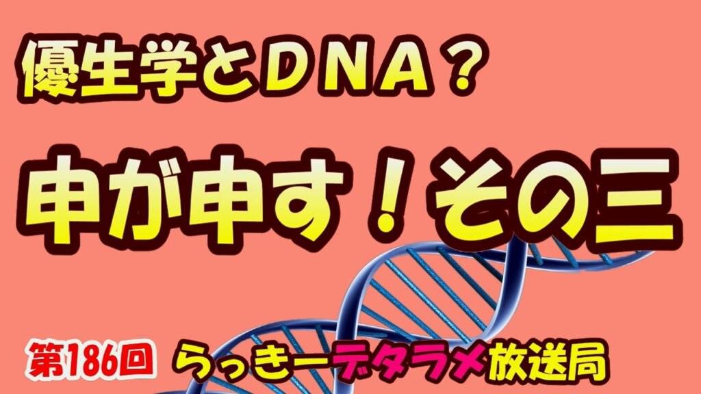 らっきーデタラメ放送局★第186回『優生学とDNA? 申が申す!その三』