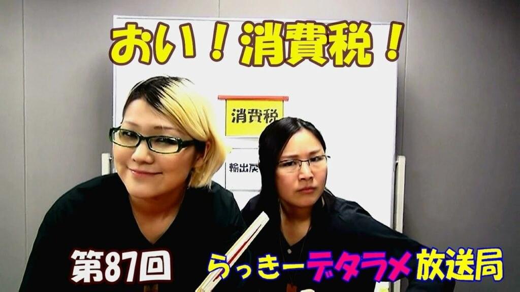 らっきーデタラメ放送局★第87回『おい!消費税!』