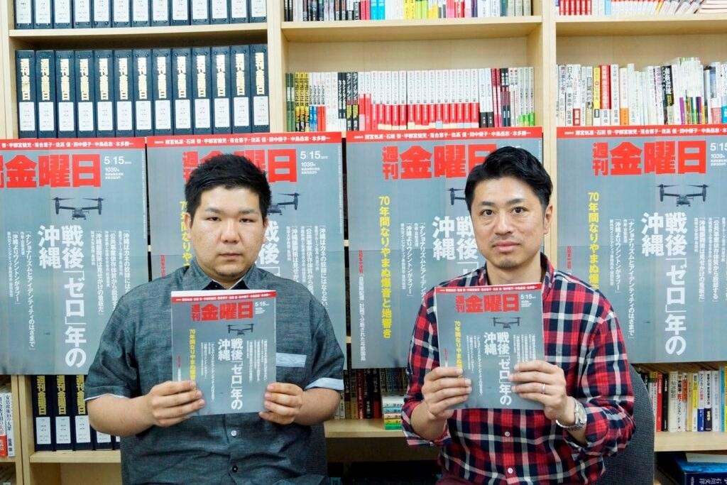 『週刊金曜日』5月15日号 沖縄にとって「戦後」とはなにか?