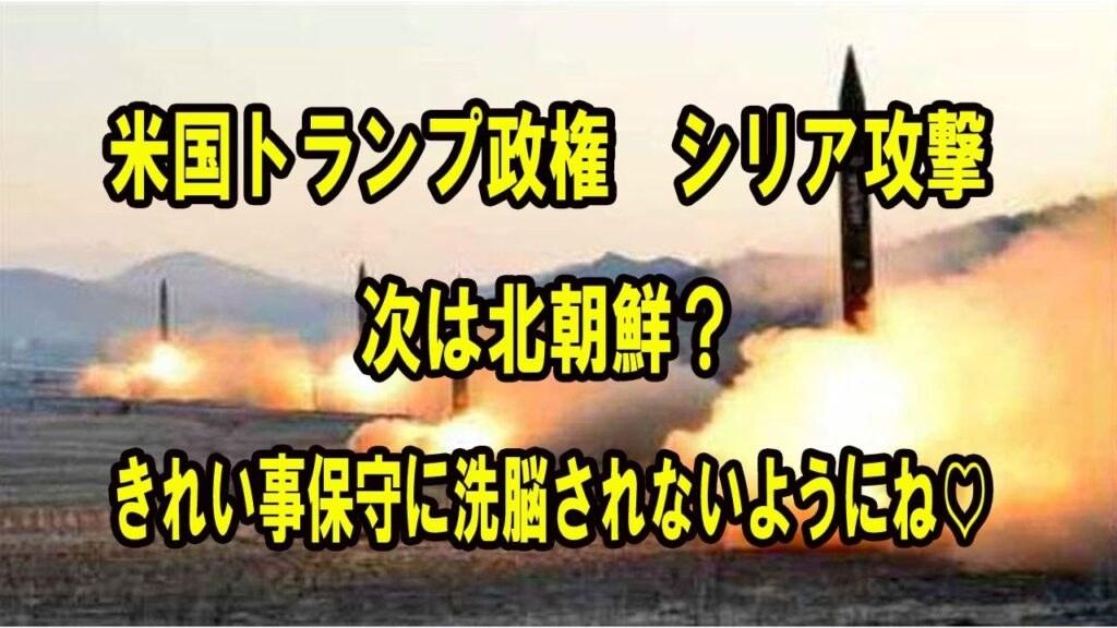 米国トランプ政権シリアにミサイル攻撃!?