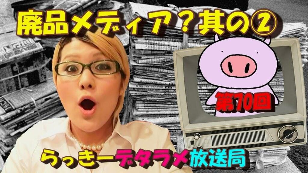 らっきーデタラメ放送局★第70回『廃品メディア?Part 2』