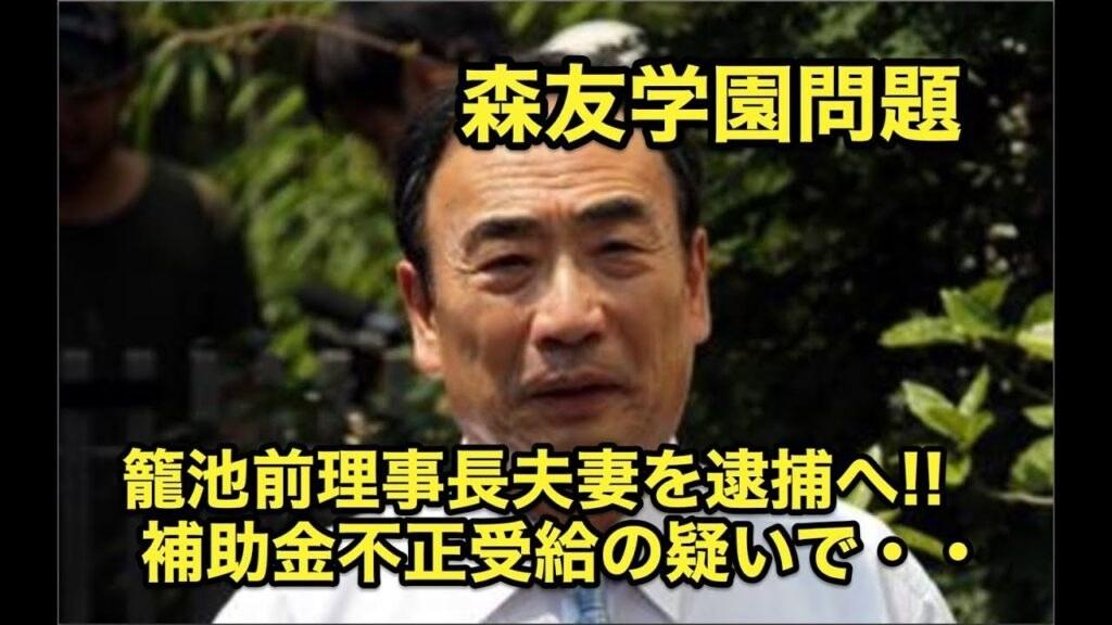 籠池前理事長夫妻を逮捕へ!!国の補助金不正受給疑い・・大阪地検特捜部