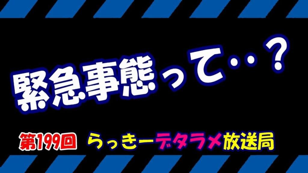 らっきーデタラメ放送局★第199回『緊急事態って?』