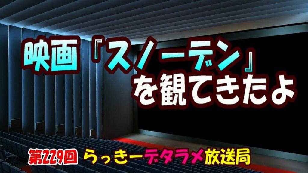 らっきーデタラメ放送局★第229回『映画スノーデンを観てきたよ!』