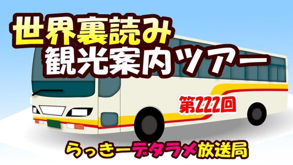 らっきーデタラメ放送局★第222回『世界裏読み観光ツアー!』