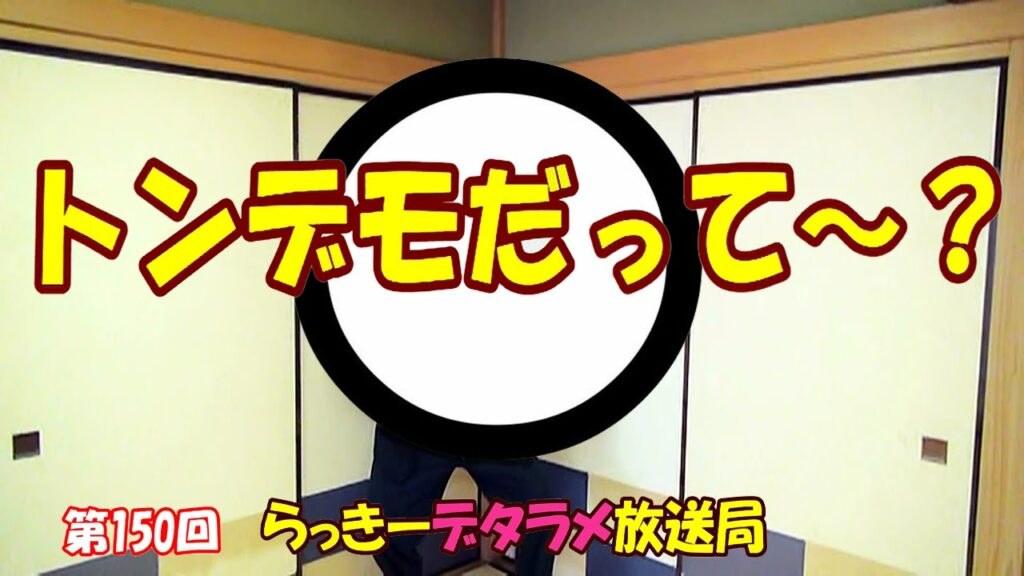 らっきーデタラメ放送局★第150回『トンデモだって~?』