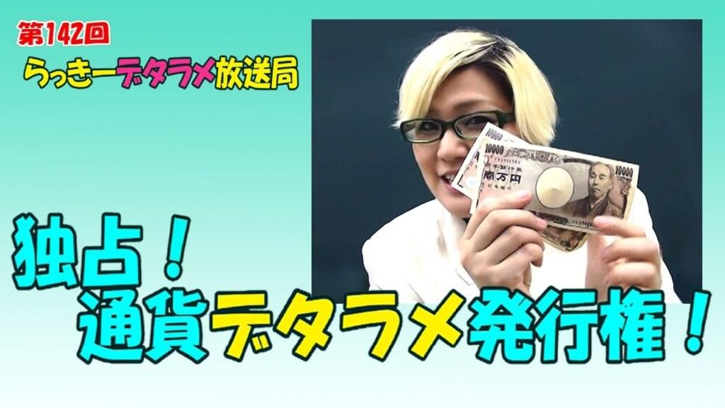らっきーデタラメ放送局★第142回『独占!通貨デタラメ発行権!』