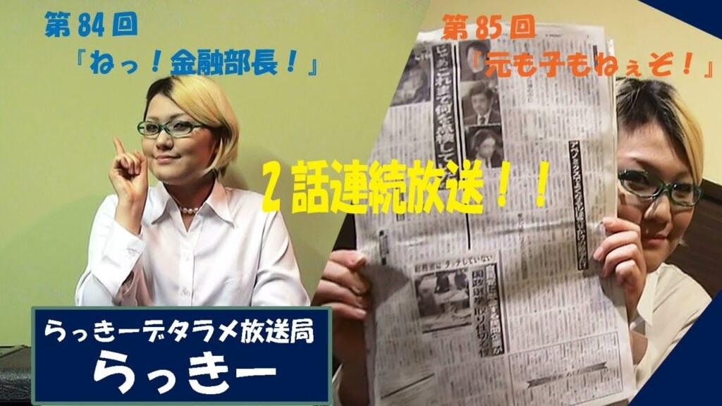 らっきーデタラメ放送局★第84&85回『ねぇ!金融部長!/元も子もねえぞ!』