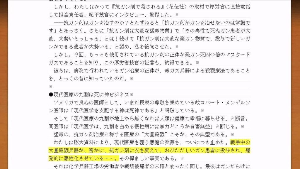 ベストセラー「抗ガン剤」戦慄の正体 森下自然医学掲載 船瀬俊介