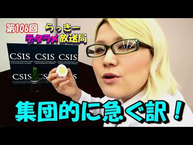 らっきーデタラメ放送局★第106回『集団的に急ぐ訳!』