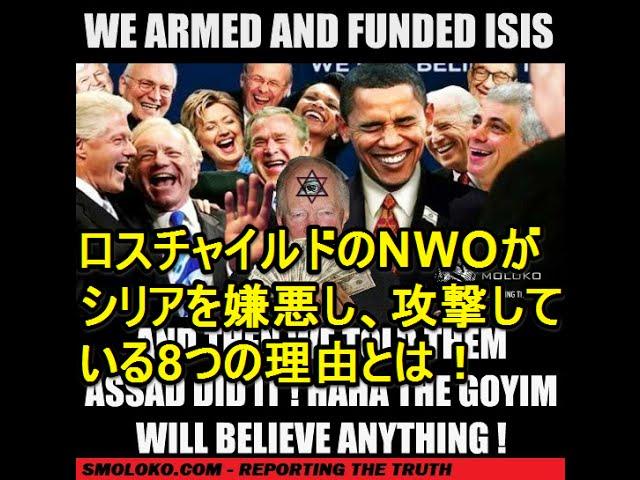 ロスチャイルドのNWO(新世界秩序)がシリアを嫌悪しシリアを攻撃している8つの理由