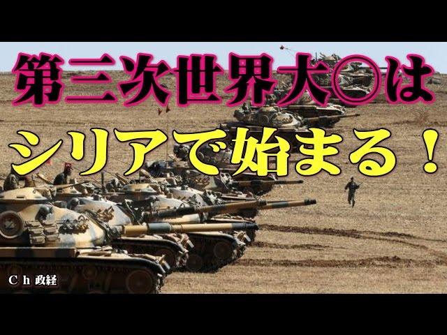 【第三次世界〇戦】はシリアで始まる!