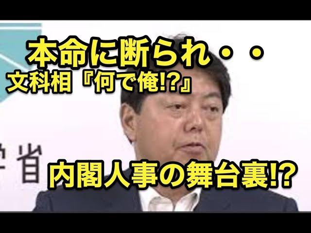本命に断られ・・文科相『なんで俺!?』内閣人事の舞台裏!!