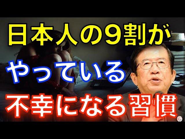 【武田邦彦】日本人の9割がやっている『不幸を招く習慣』
