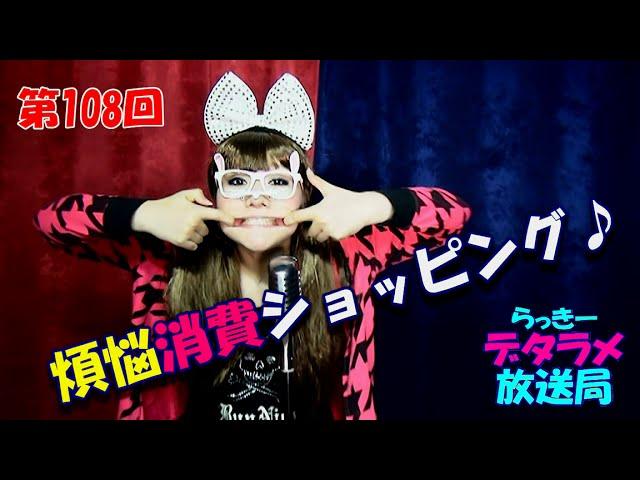 らっきーデタラメ放送局★第108回『煩悩消費ショッピング!』