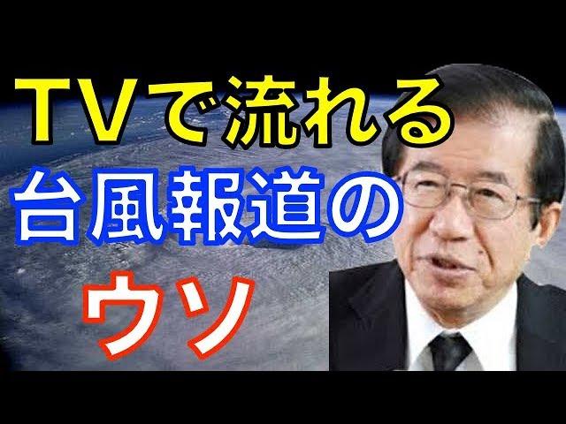 【武田邦彦】TVが報じる『台風ニュースの嘘』