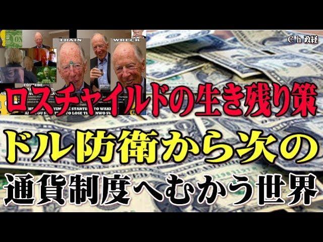 【ロスチャイルド】の生き残り策~ドル防衛から次の通貨制度へむかう世界~