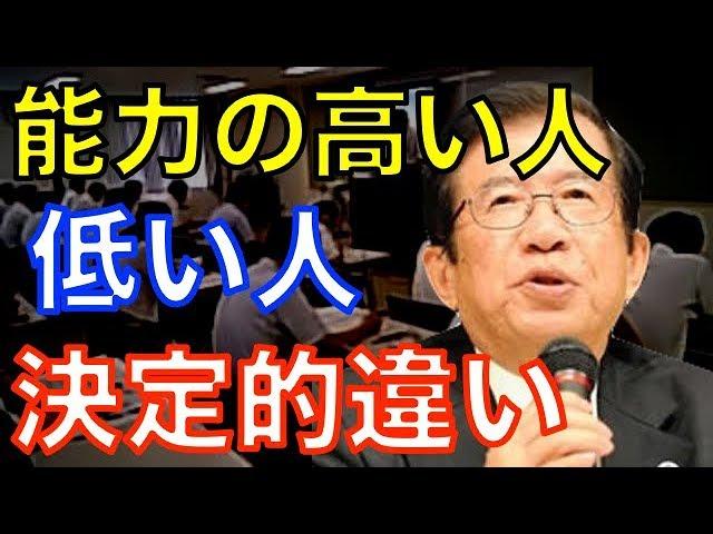 【武田邦彦】能力の高い人、低い人『決定的な違い』
