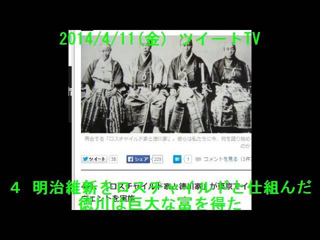 明治維新をロスチャイルドと仕組んだ徳川は巨大な富を得た 2014/4/11(金)