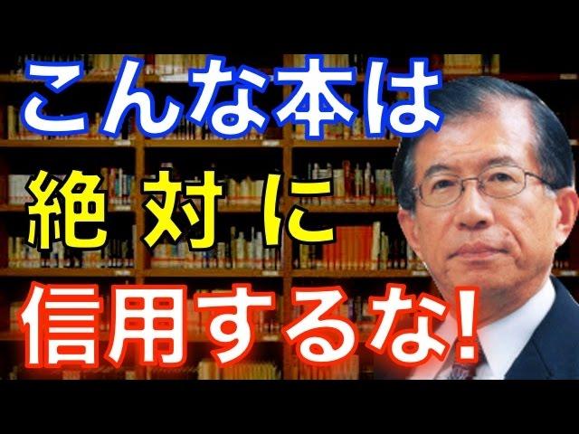 【武田邦彦】こんな本は絶対読むな!信用するな!! 考える力を失った日本人の深刻な病