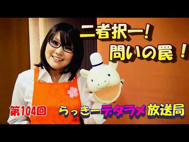 らっきーデタラメ放送局★第104回『二者択一!問いの罠!』