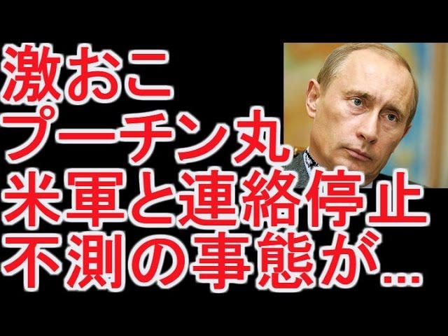 【アメリカ】【ロシア】シリアでの代理戦争激化するか?ロシア国防省、米軍との連絡停止を通達 両軍で不測の事態が起きる可能性…