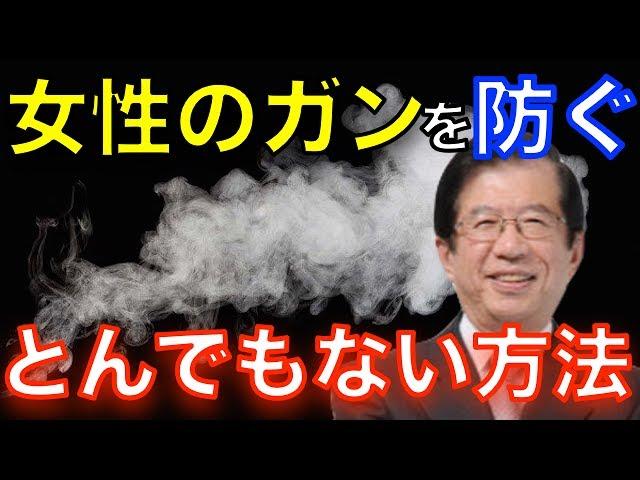 """【武田邦彦】女性のガンを防ぐ方法!『私は""""とんでもない仮説""""を立てました』"""