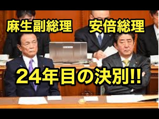 安倍総理と・・麻生財務大臣・・『24年目の決別・・』