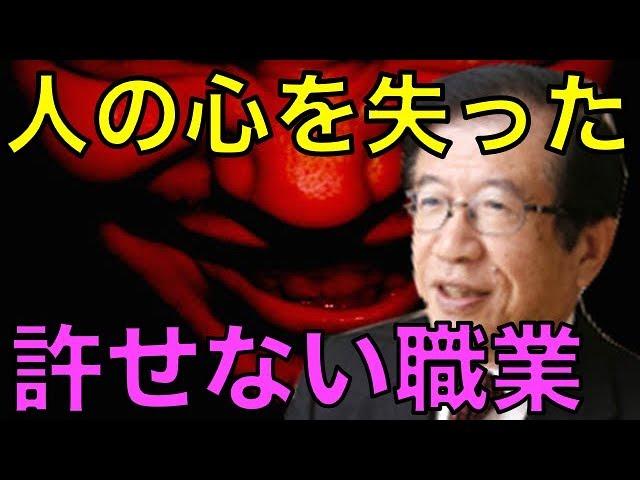 【武田邦彦】人の心を失った『許せない職業』の実態を暴露します!