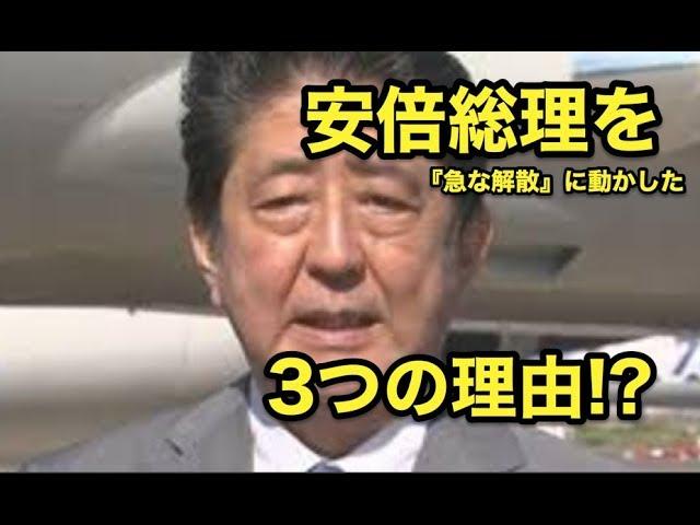 安倍総理を・・『急な解散』に動かした・・3つの理由!!