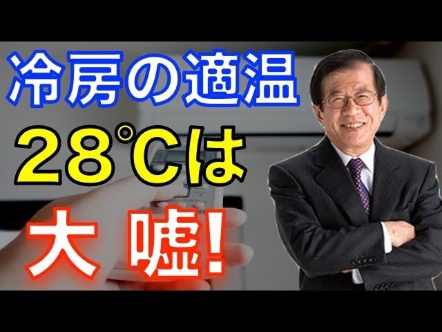 【武田邦彦】『冷房温度は28℃が一番いい』というのは大嘘!!みんな騙されている!