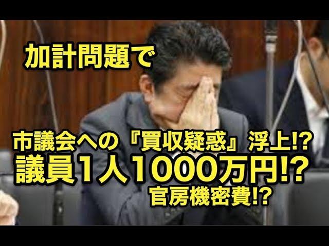 加計問題で市議会への・・『買収疑惑』浮上!?議員1人1000万円!?