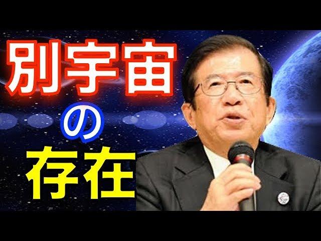 【武田邦彦】私たちが生きている宇宙と『別の宇宙の存在』!